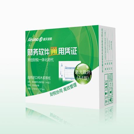 激光数外记账凭证A4版Aisino航天信息激光数外记账凭证纸A4版
