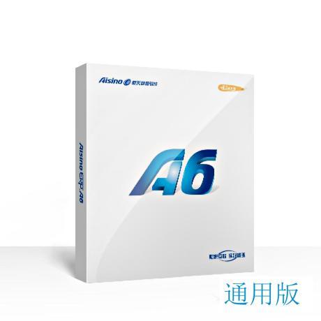 财务管理软件A6通用版财务管理软件A6通用版