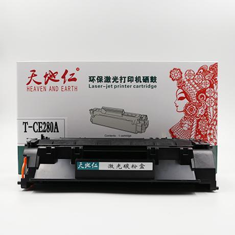 TH-CE280A天地仁硒鼓TH-CE280A天地仁硒鼓(适用于HP  LaserJet pro400MFP)
