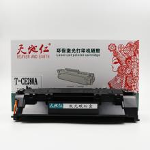 TH-CE280A天地仁硒鼓(适用于HP  LaserJet pro400MFP)