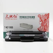 T-MLT-D1053S天地仁硒鼓(适用于Samsung SCX-4601/SCX-4623FH/ML-1911/ML2526/2581N/SF-651/SF-651P)
