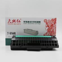 T-SF560R天地仁硒鼓(适用于Samsung SF-560RC/560R/565PRC/565R)