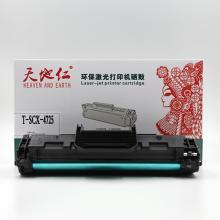 TS-SCX-D4725A天地仁硒鼓(适用于Samsung SCX-4321HS/4521HS)