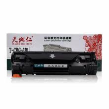 T-CRG-328 天地仁硒鼓(适用于Canon iC D520/MF4410/MF4412/MF4420N/MF4450/MF4452 /MF4550D/MF4570DN)
