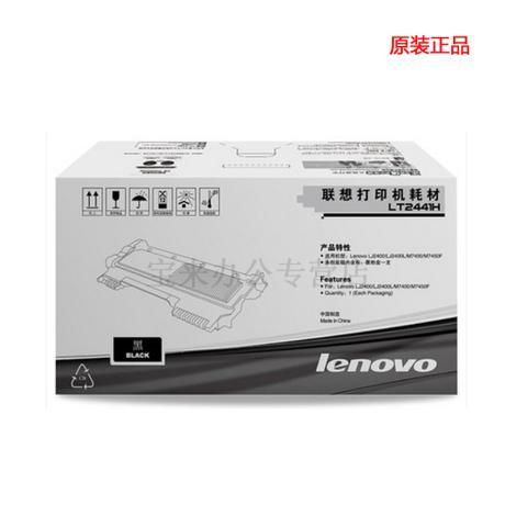 联想(Lenovo)LD2441硒鼓联想(Lenovo)LD2441硒鼓(适用LJ2400T LJ2400 M7400 M7450F打印机)