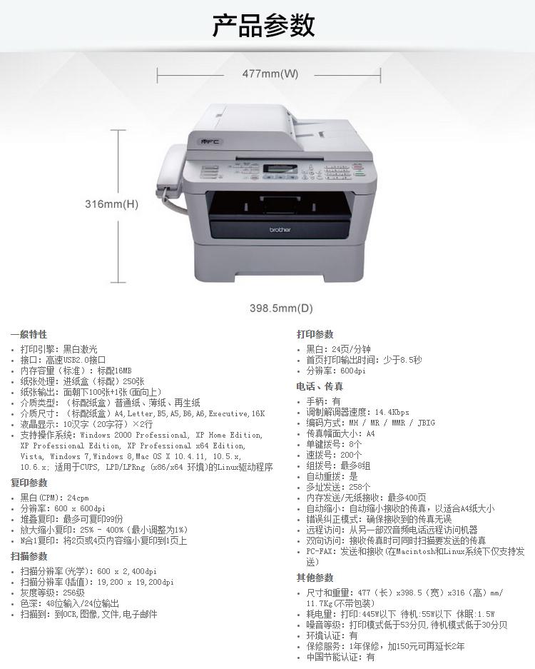 兄弟mfc-7360黑白激光多功能打印机复印机扫描传真机