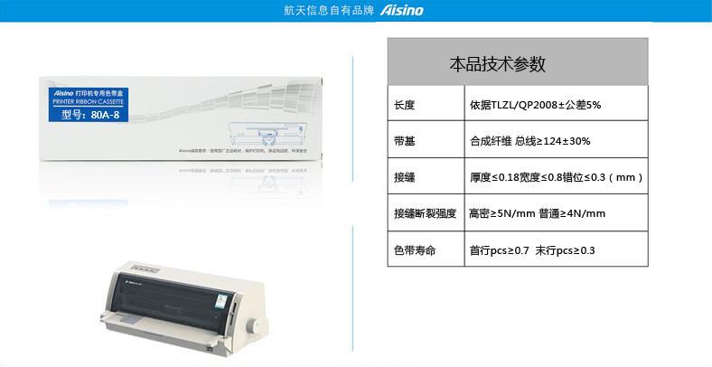 航天税控打印机色带_Aisino原装正品SK860色带架 Aisino原装正品SK860色带架-诺诺商城