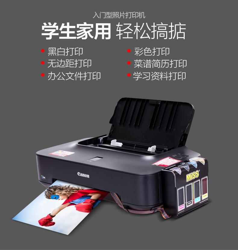 佳能ip2780 彩色喷墨打印机